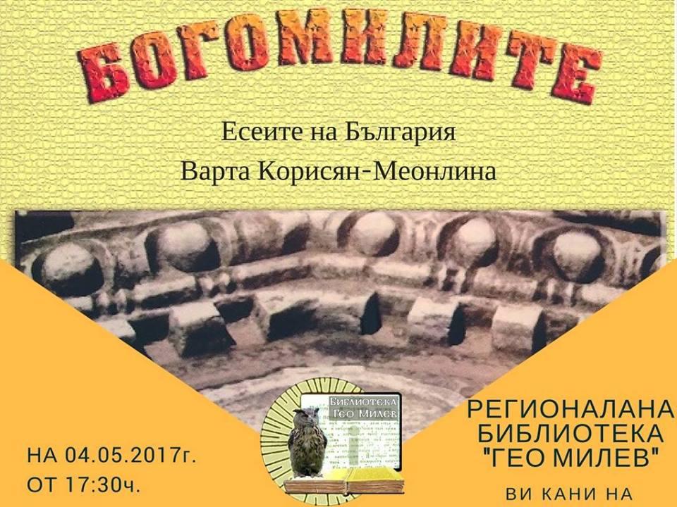 """Варта Корисян-Меонлина представя """"Богомилите: Есеите на България"""" в Монтана"""