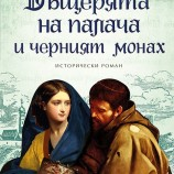 """""""Дъщерята на палача и черният монах"""" – за жестокостта и състраданието на отминалите епохи"""
