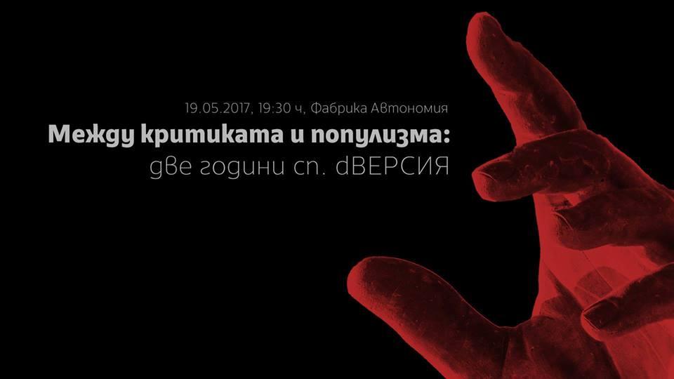 Между критиката и популизма: две години сп. dВЕРСИЯ