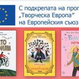 """Някои от най-добрите съвременни европейски книги за деца и тийнейджъри – на щанда на """"Ергон"""""""