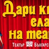 """Театър """"Българска армия"""" приканва: """"Дари книга, ела на театър"""""""