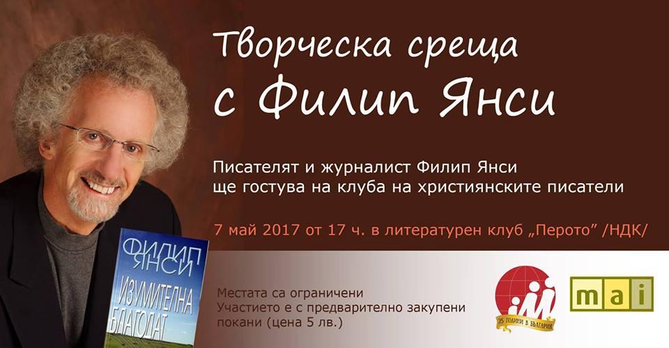 Творческа среща с писателя Филип Янси