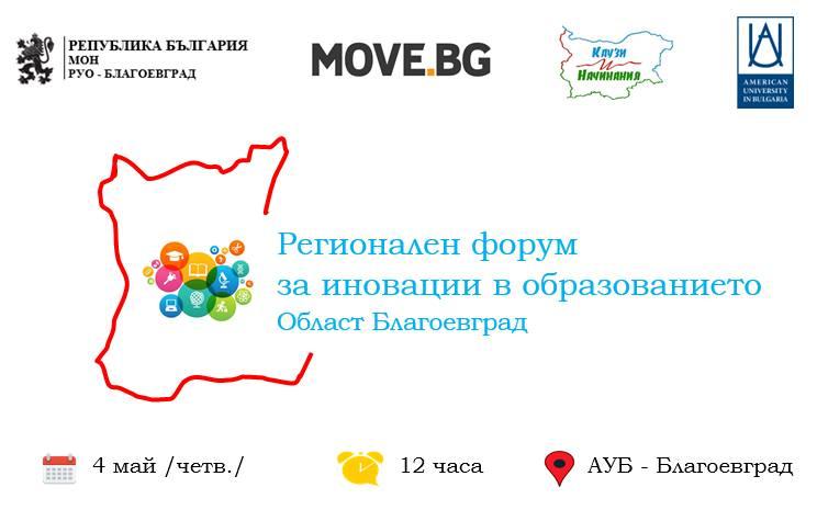 Регионален форум за иновации в образованието - обл. Благоевград
