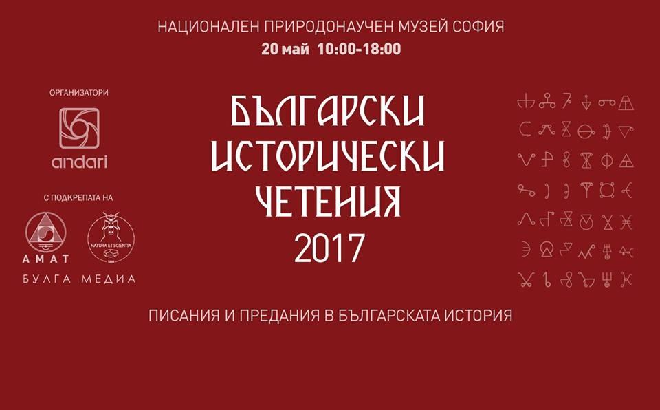Български исторически четения 2017