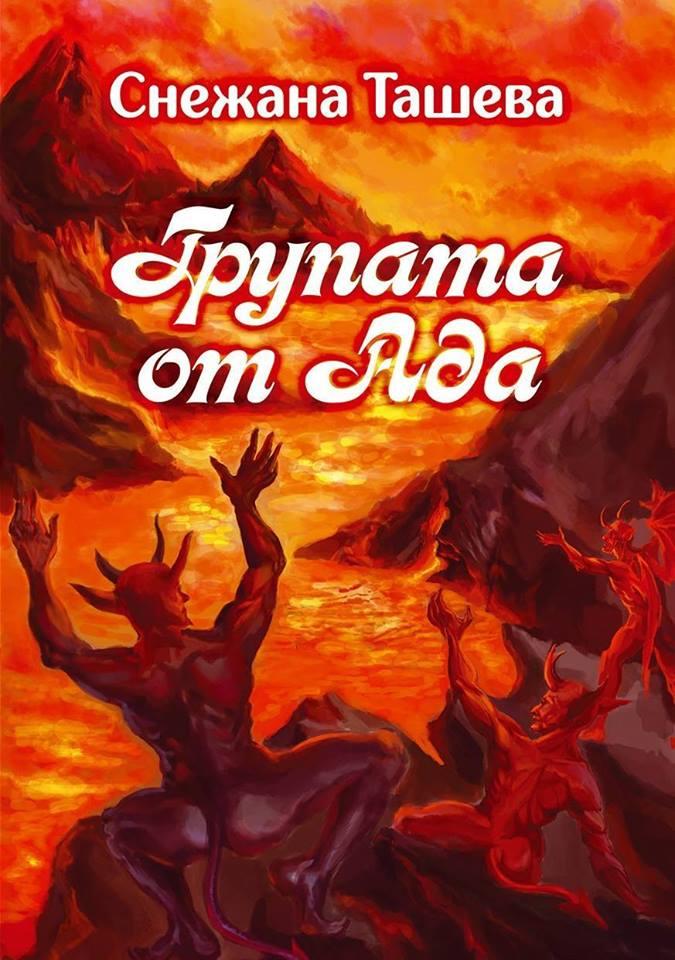 """Представяне на книгата """"Групата от Ада"""" от Снежана Ташева"""