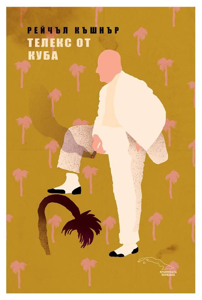 """Премиера на """"Телекс от Куба"""" от Рейчъл Къшнър"""