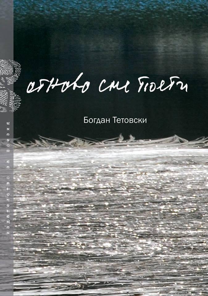 """Премиера на """"Отново сме поети"""" от Богдан Тетовски"""