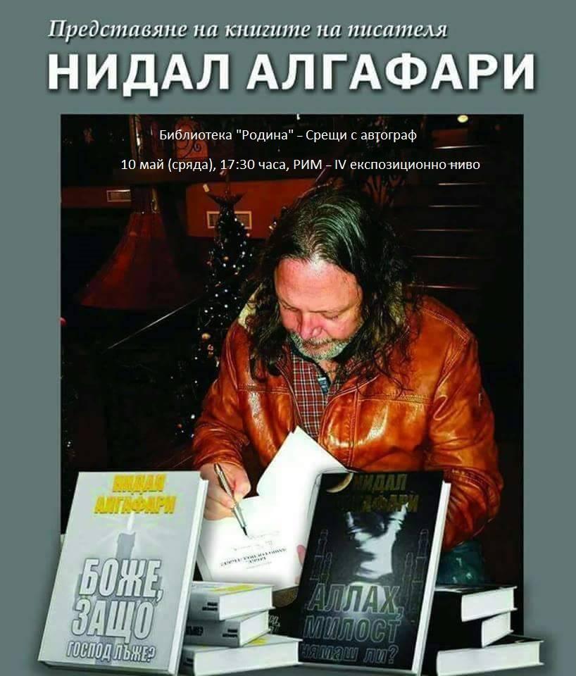 Среща с автограф с Нидал Алгафари и Нощ на литературата в Стара Загора