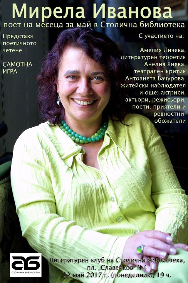 Мирела Иванова – поет на май в Столична библиотека