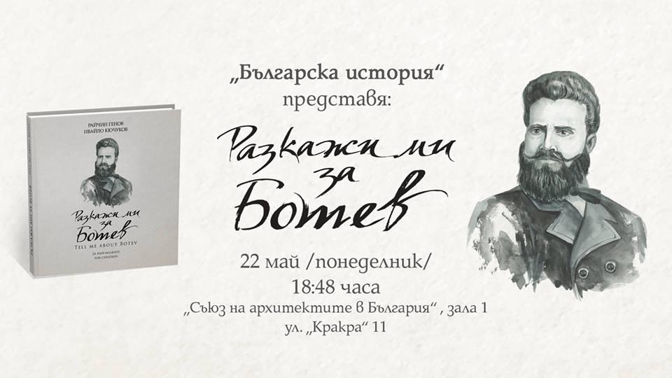 """Представяне на книгата """"Разкажи ми за Ботев"""""""