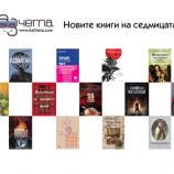 Новите книги на седмицата – 13 май 2017