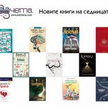 Новите книги на седмицата – 6 май 2017 г.