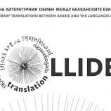 Първият Софийски форум за превода насърчава литературния обмен между Балканите и арабския свят