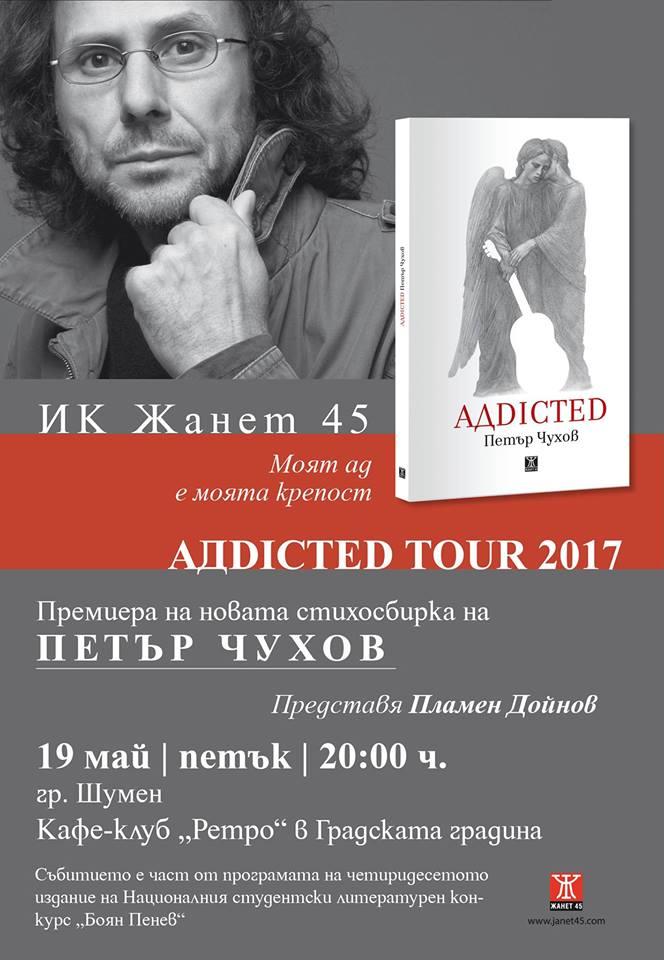 АДdicted TOUR 2017 започва от Шумен
