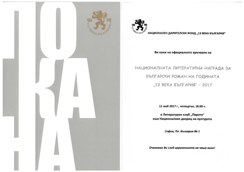 """Връчване на Националната литературна награда за български роман на годината """"13 века България"""" – 2017 г."""