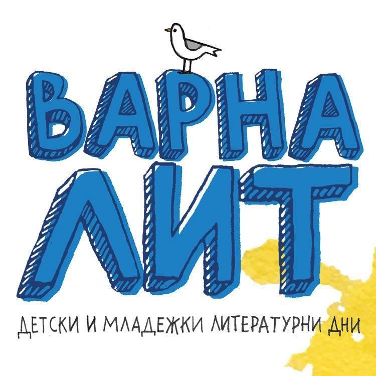 Варна Лит 2017 - втори ден