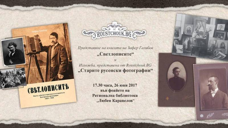"Представяне на книгата на Зафер Галибов ""Светлописите"" и откриване на изложба ""Старите русенски фотографи"