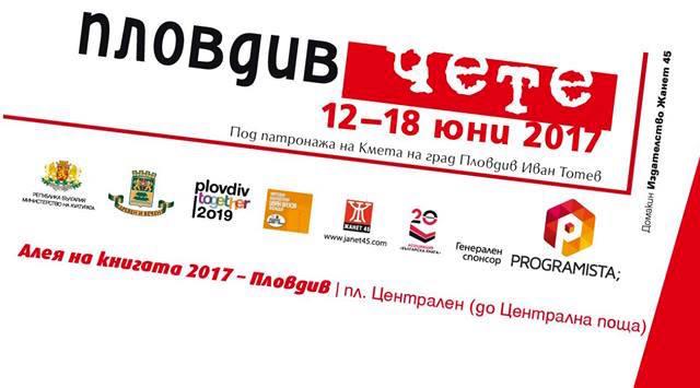 Пловдив чете 2017: 12 юни - първи ден