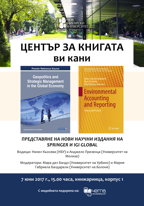 Представяне на научни издания на Springer и IGI Global в Центъра за книгата на НБУ