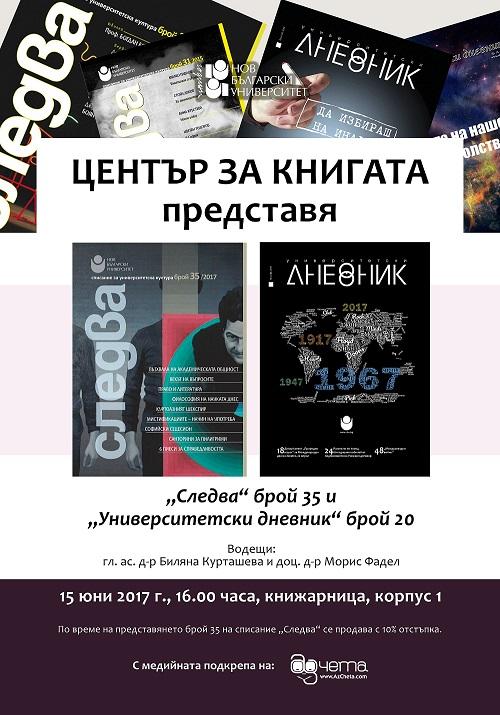 """Нови броеве на списания """"Следва"""" и """"Университетски дневник"""" в НБУ"""
