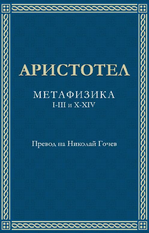 """Представяне на новото издание на осем книги от """"Метафизика"""""""