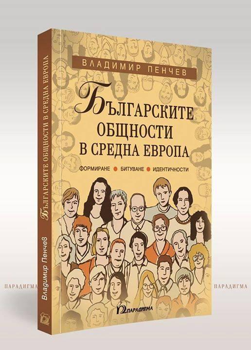 Представяне: Българските общности в Средна Европа