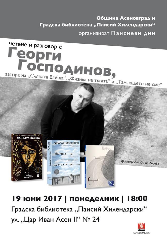 Четене и разговор с Георги Господинов в Асеновград