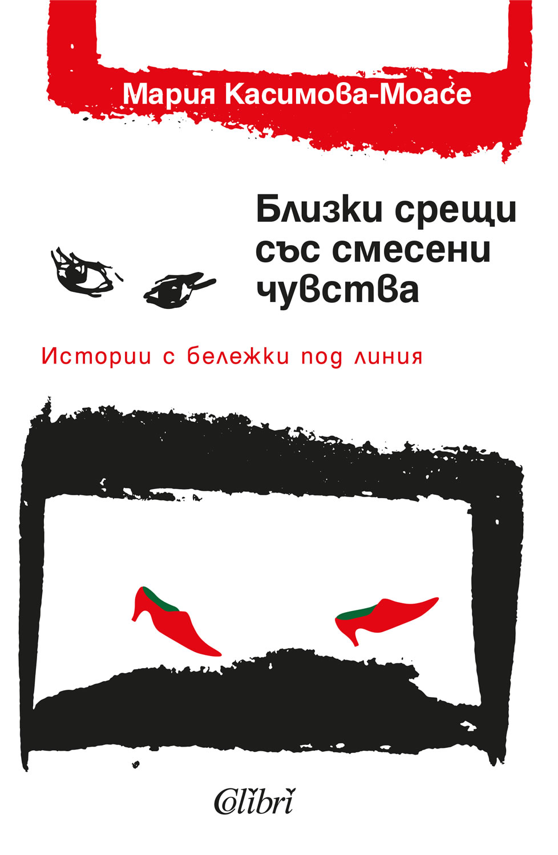 """""""Близки срещи със смесени чувства"""" - малки истории за големия живот от Мария Касимова-Моасе"""