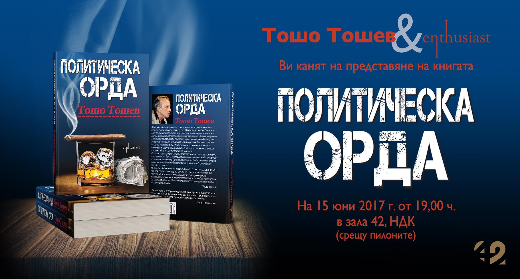 """Представяне на книгата """"Политическа орда"""" от Тошо Тошев"""