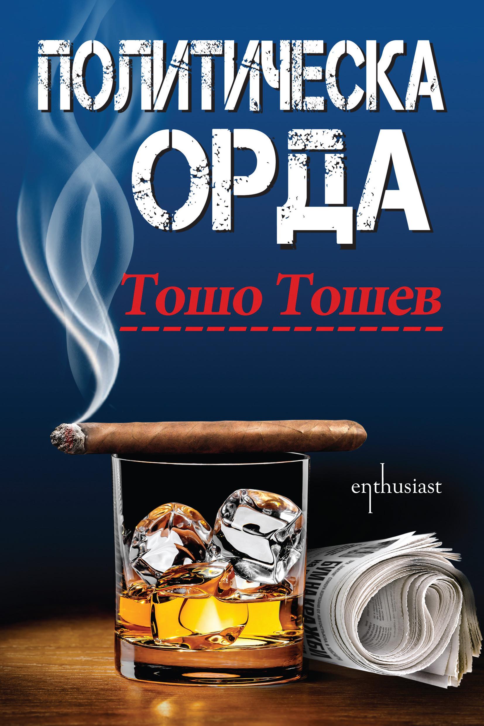 Тошо Тошев с нов скандален роман