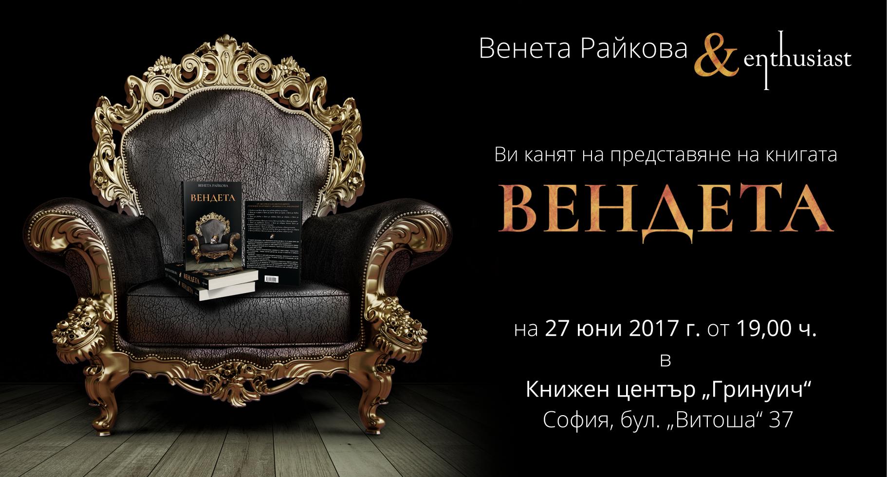 """Представяне на книгата """"Вендета"""" от Венета Райкова"""