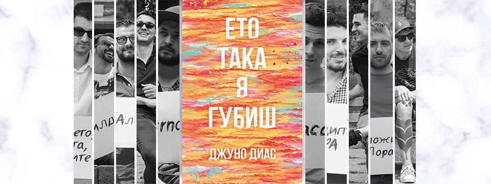 """Orange Books представя """"Ето така я губиш"""""""