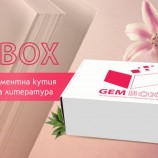 """Надникнете в Gembox – #unboxing на първата """"романтична"""" книжна кутия за бюти маниаци"""