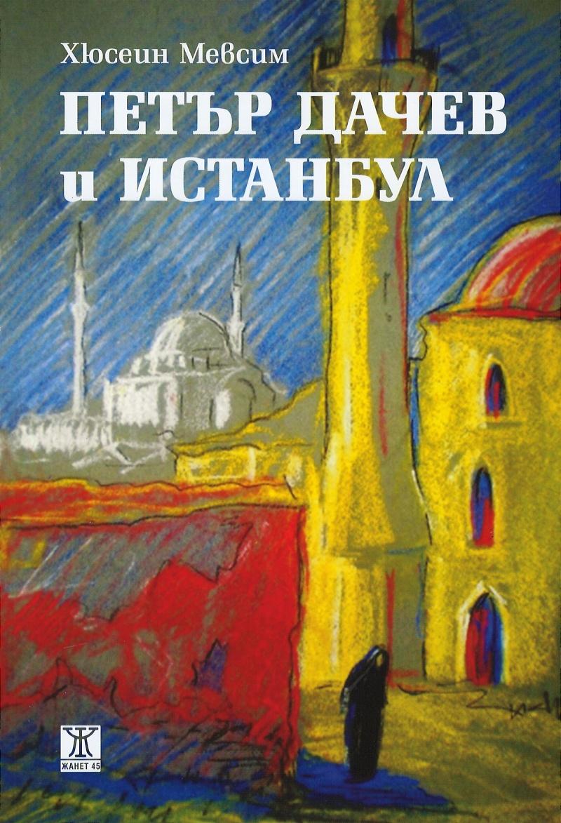 """Хюсеин Мевсим разказва за книгата """"Петър Дачев в Истанбул"""""""