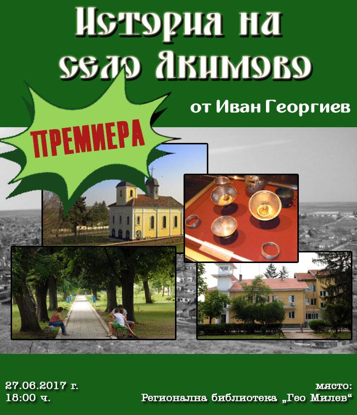 """Представяне на книгата """"История на село Якимово"""" от Иван Георгиев"""