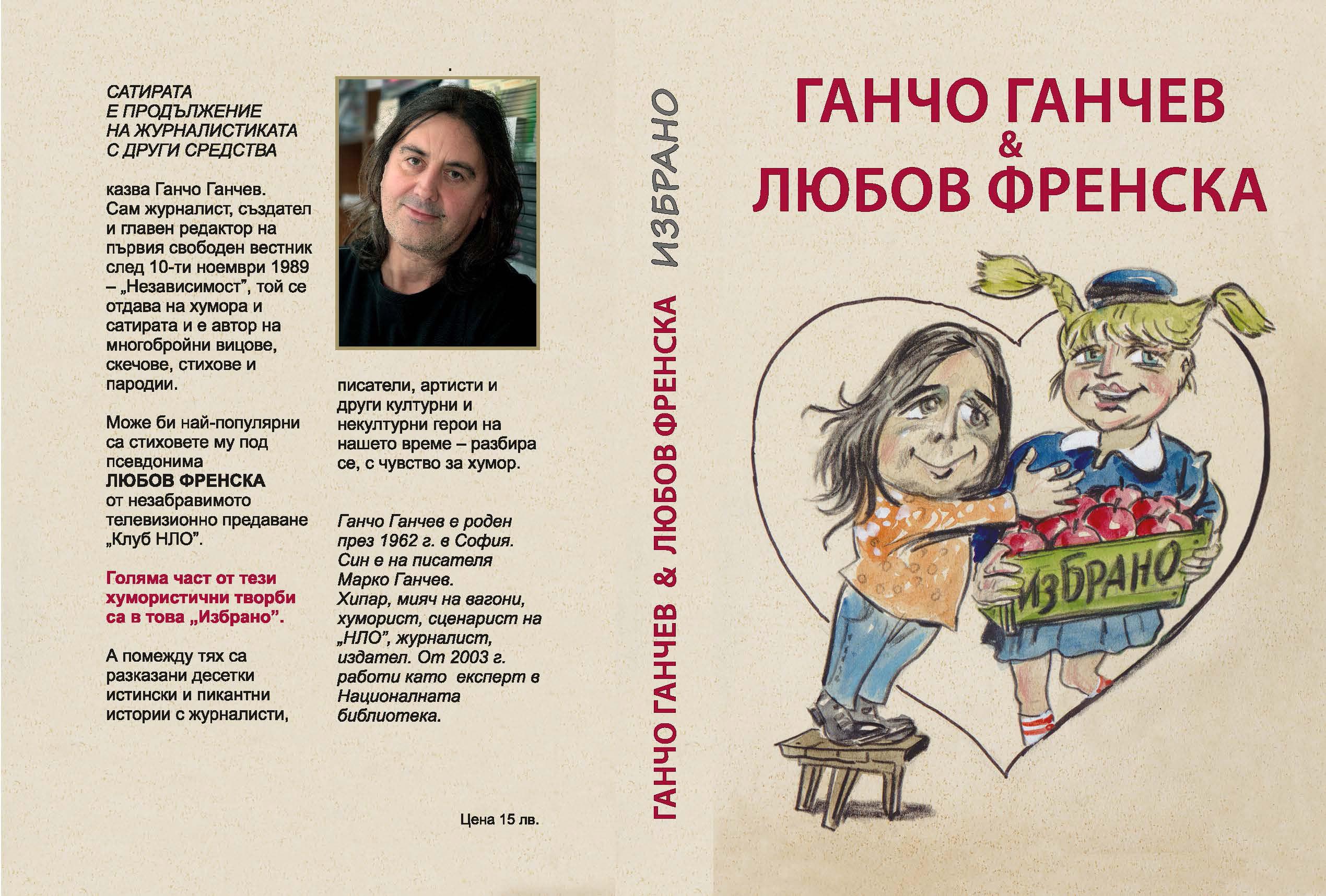 """Писателят Ганчо Ганчев представя в Белград хумористичната книга """"Избрано""""."""