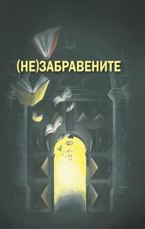 Премиерата на книгата (НЕ)ЗАБРАВЕНИТЕ от студенти на ФЖМК