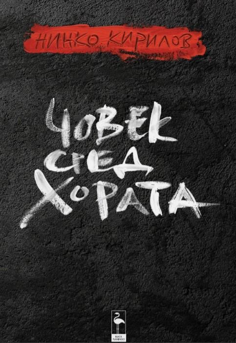 """Премиера на """"Човек сред хората"""" на Нинко Кирилов"""