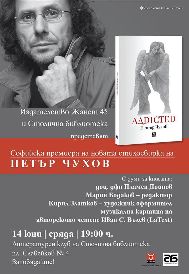 """Софийска премиера на """"АДdicted"""" от Петър Чухов"""
