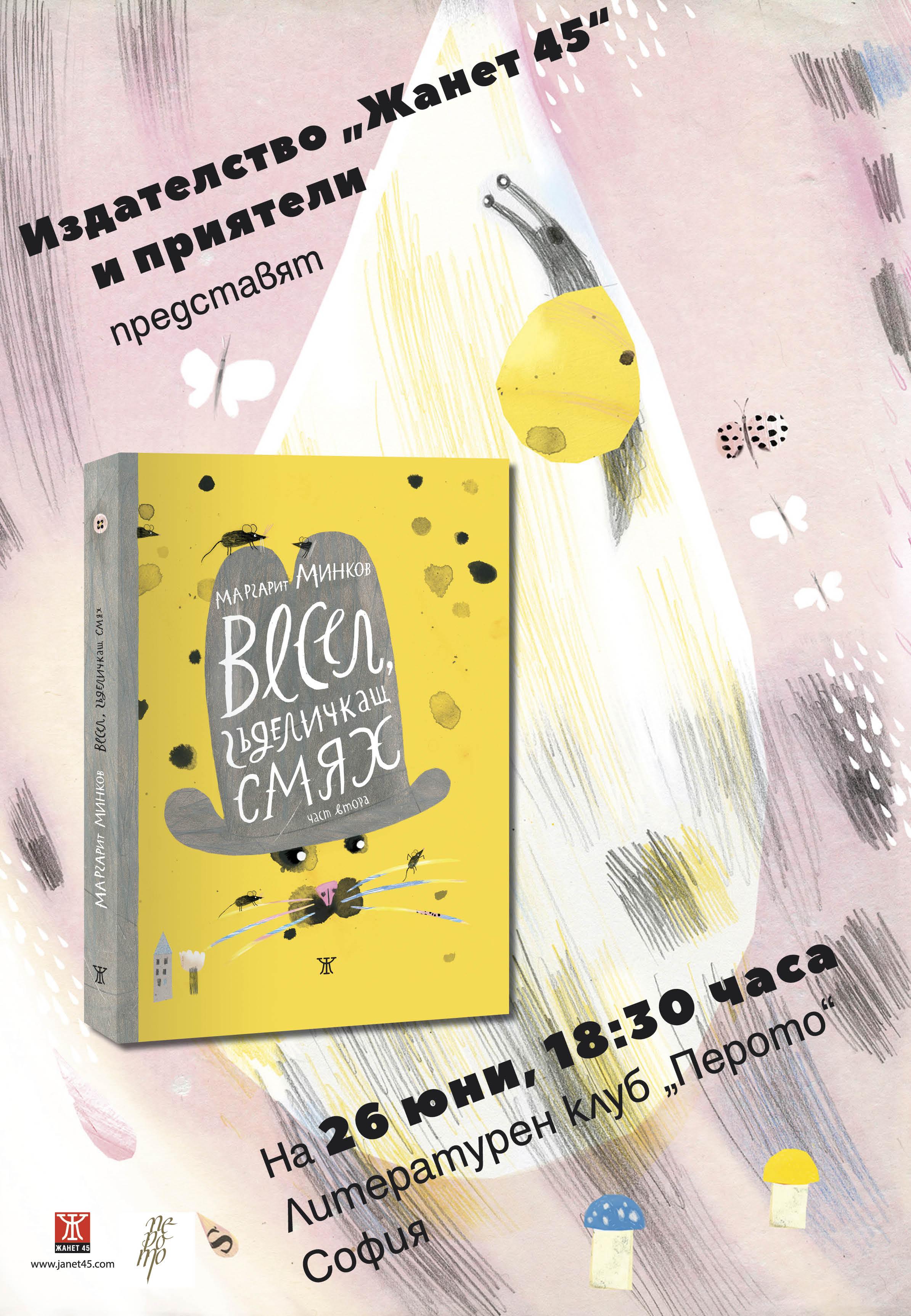 """Празник за премиерата на втората книга с приказки на Маргарит Минков, """"Весел, гъделичкащ смях. Том 2″"""