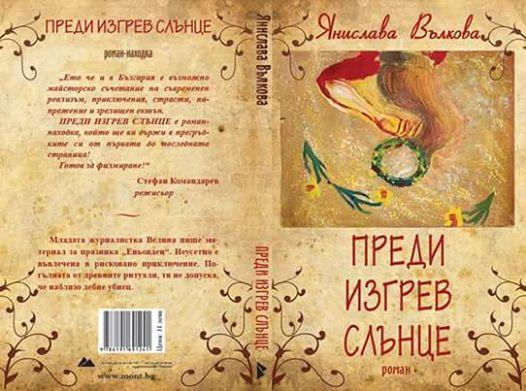 """Представяне на книгата """"Преди изгрев слънце"""" от Янислава Вълкова във Варна"""