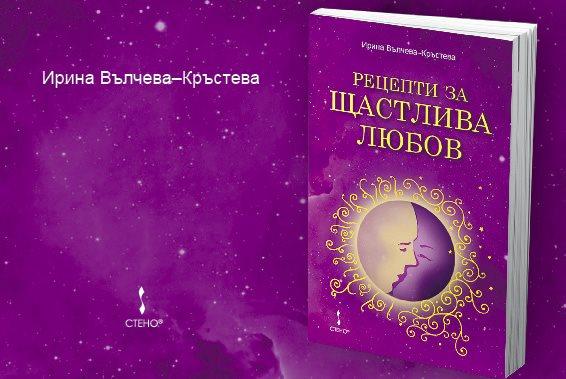"""Представяне на книга """"Рецепти за щастлива любов"""" във Варна"""
