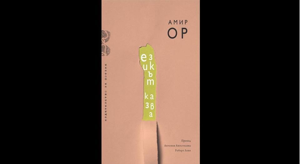 """Представяне на Амир Ор """"Езикът казва"""""""