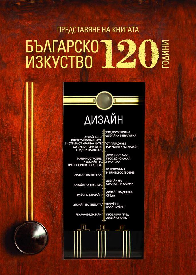 """Представяне на книгата """"120 години българско изкуство. Дизайн"""""""