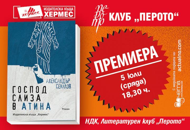 """Представяне на """"Господ слиза в Атина"""" от Александър Секулов в София"""