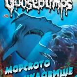 """Страх и приключения в """"Морското чудовище"""""""