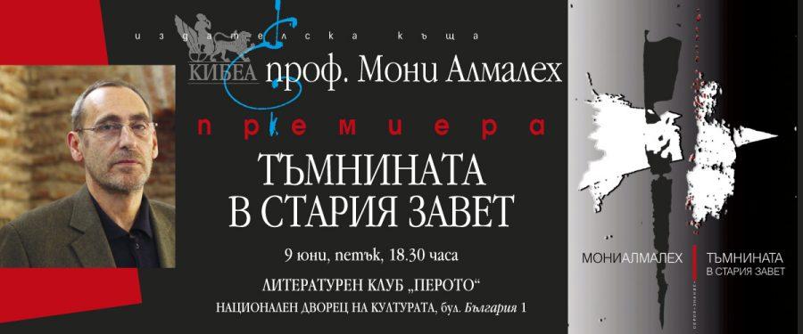 """Премиера на """"Тъмнината в Стария завет"""" от проф. Мони Алмалех"""