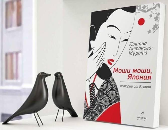 """Представяне на книгата """"Моши Моши, Япония"""""""