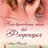"""""""Най-красивата жена във Флоренция"""" – за любовта на твореца и неговата муза"""
