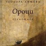 """""""Ороци"""" по вяра и смисъл от Теодора Димова"""